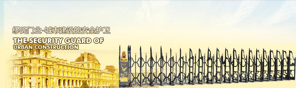 缪氏门业-城市建设的安全护卫